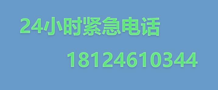 24小时紧急联系电话18124610344